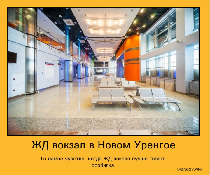 ЖД вокзал в Новом Уренгое — PRO Новый Уренгой