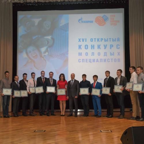 Победители XVI Открытого конкурса молодых специалистов и выпускников учебных заведений